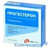 Прогестерон р-н д/ін.2,5 % 1мл №10