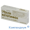 Кетотифен таб.1мг №10