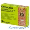Фуростім капс.50мг/20 мг №30