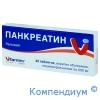 Панкреатин таб.№20