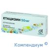 Етацизин таб.50мг №50
