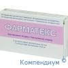 Фарматекс св.вагін.18,9мг №5