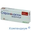 Спіронолактон таб.100мг №30