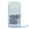 Сахарин таб. 0,1г №50
