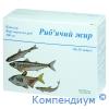 Риб`ячий жир капс.500мг №100