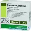 Етамзилат р-н д/ін.амп.12,5% 2мл №10