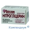 Нітрогліцерин таб.0,5мг №40