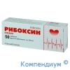 Рибоксин таб.200мг №50