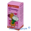 Кетотифен сироп 50мл