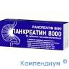 Панкреатин 8 000 таб.№50