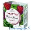 Печаєвські від печії таб.малина №20