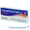 Панкреатин форте таб.№20