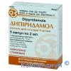 Дипіридамол р-н.д/ін.0,5% 2мл №5