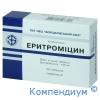 Еритроміцин таб.100мг №20