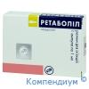 Ретаболіл р-н д/ін.50мг/мл 1мл
