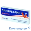 Панкреатин таб.д/.діт.№20