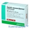 Кальцію глюконат р-н д/ін.10% 5мл №10