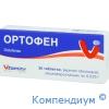Ортофен таб.25мг №30