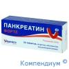 Панкреатин форте таб.№50