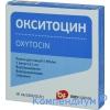 Окситоцин р-н д/ін.5МО/мл  1мл  №5