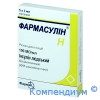 Фармасулін Н 100МО/мл 3мл №5