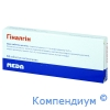 Гіналгін таб.ваг.№10