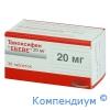 Тамоксифен таб.20мг №30