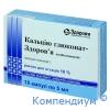 Кальцію глюконат амп.10% 5мл №10