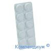Вітамін С 500 таб.д/жув.№10