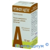 Вітамін А р-н олій.3,44% 10мл
