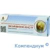 Сабельник крем-бальзам живокіст 75мл