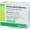 Пентоксифілін р-н д/ін.20мг/мл 5мл №10