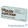 Ацикловір таб.200мг №20