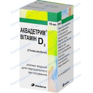 Аквадетрим вітамін D3 15 000МО/мл 10мл