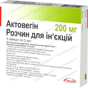 Актовегін р-н д/ін.4% 5мл №5