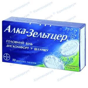 Алка-зельтцер таб.шип.№10