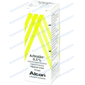 Алкаїн оч.крап.0,5% 15мл