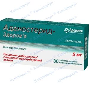 Аденостерид таб.5мг №30