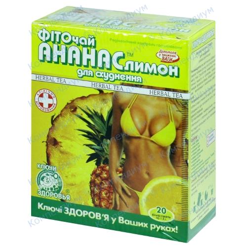 Фиточай Ананас-Лимон (для похудения) 1,5г №20