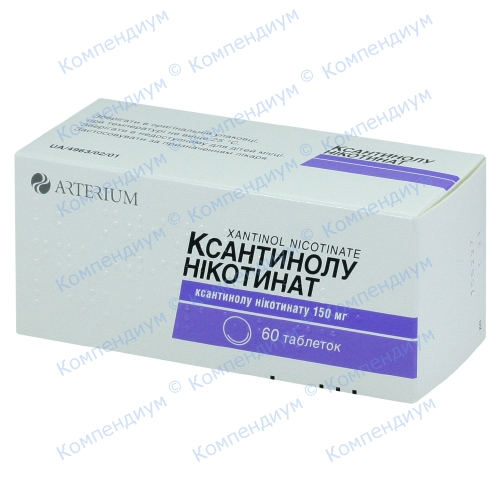 Ксантинола никотин.таб.150мг №60