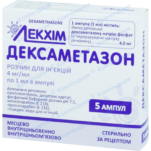 Дексаметазон р-р д/ин.4мг/мл амп.1мл №5
