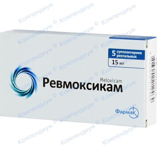 Ревмоксикам суп.рект. 0,015г №5 фото 1, Aptekar.ua