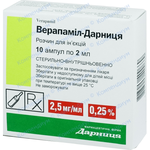 Верапамила г/хл д/ин  0,25%амп.2мл №10