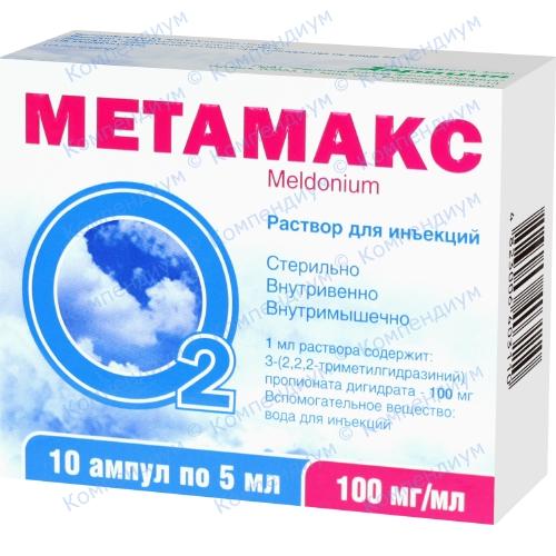 Метамакс р-р д/ин 500мг/5мл №10