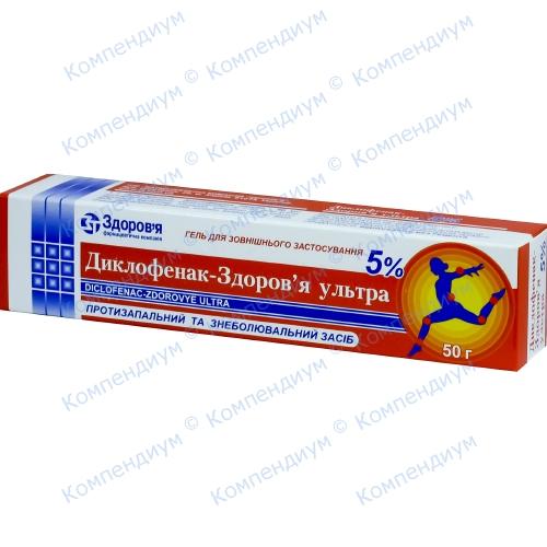 Диклофенак-зд ультра гель 5% туб.50г
