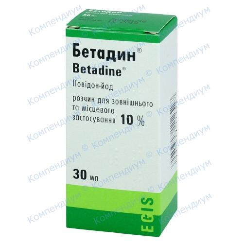 Бетадин р-р 10% фл.30мл