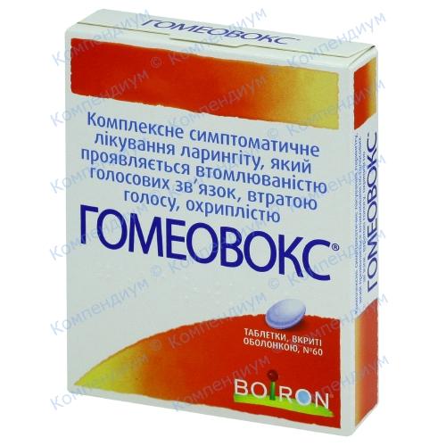 Гомеовокс таб.п/о №60 (20*3)