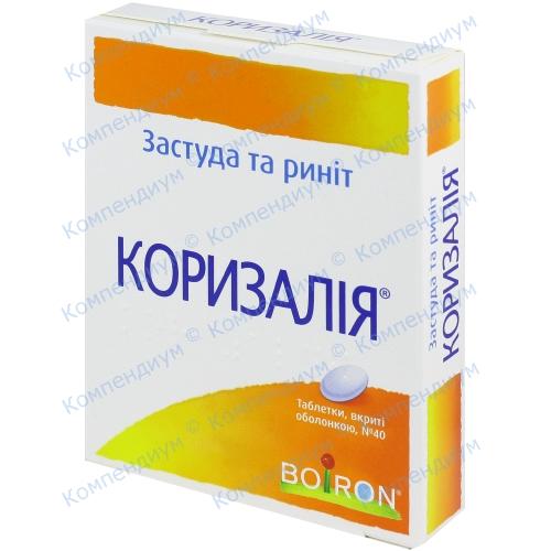 Коризалия таб.п/о №40 (20*2)