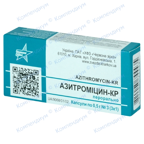Азитромицин-кр. капс. 500мг №3
