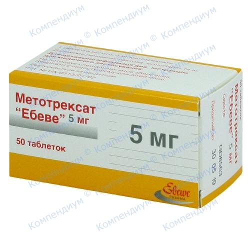 Метотрексат  таб. 5 мг №50